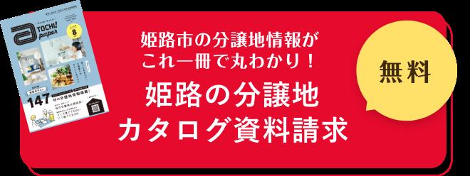 姫路市の分譲地情報がこれ一冊で丸わかり!