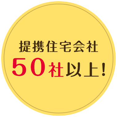 提携住宅会社50社以上!