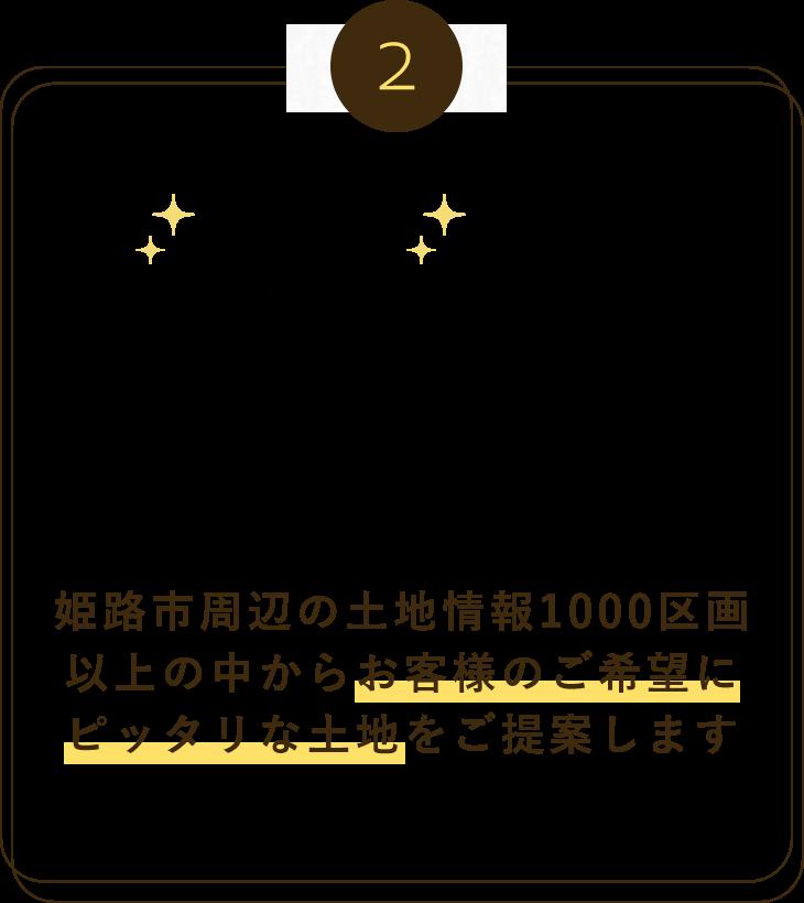 2.姫路市周辺の土地情報1000区画以上の中からお客様のご希望にピッタリな土地をご提案します