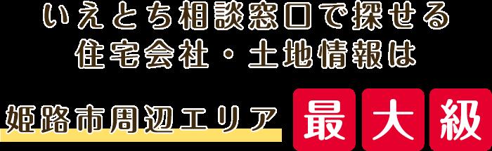 いえとち相談窓口で探せる住宅会社・土地情報は姫路市周辺エリア最大級