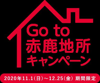 マイホーム応援キャンペーン 2020年6.1(月)~8.8(土)期間限定