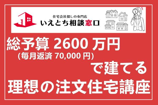 総予算2600万円で建てる理想の注文住宅講座
