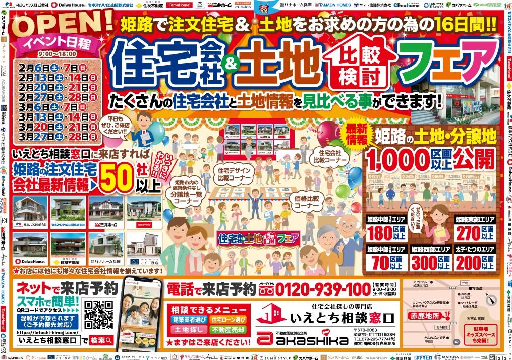【住宅会社&土地】比較検討フェア