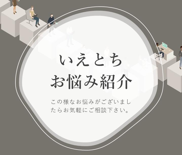 【第1弾】お悩み紹介~お越しいただいたお客様の声を紹介~